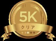 5Kクリア